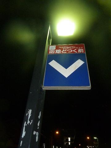 鉄道:2012JR北海道制覇へ:鉄分 ...